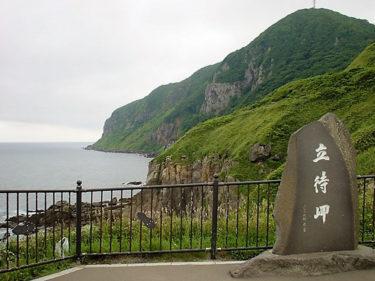 函館と津軽海峡に突き出た絶景の岬、立待岬
