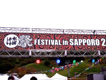 水曜どうでしょう祭 FESTIVAL in SAPPORO 2019 レポート