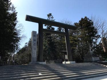 鬼門に向いて建てられた北海道神宮の謎!