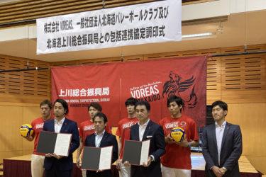 ヴォレアス北海道 北海道上川総合振興局と包括連携協定