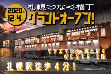 札幌駅そばにグルメスペース「札幌つなぐ横丁」グランドオープン決定!