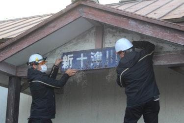「新十津川駅89周年記念祭」旧新十津川駅前で開催されました