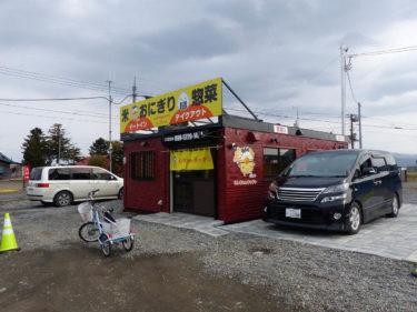 「農家のおにぎり屋さん いしちゃんキッチン」オープン