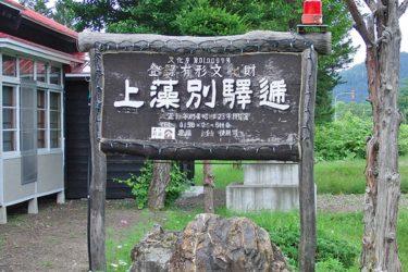 鴻之舞鉱山跡探訪