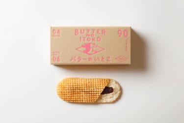 「バターのいとこ」の新フレーバー「あんバター」大丸札幌店で期間限定発売!
