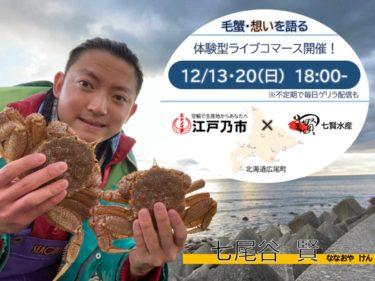 北海道広尾産濃厚毛ガニ、体感型ライブコマースを利用した食材販売実施。