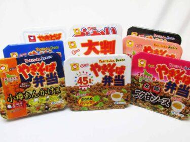 北海道民のソウルフード「やきそば弁当」11種食べ比べ