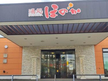 北海道の健康ランドは「ほのか」!ほのかが素晴らしい3つの理由